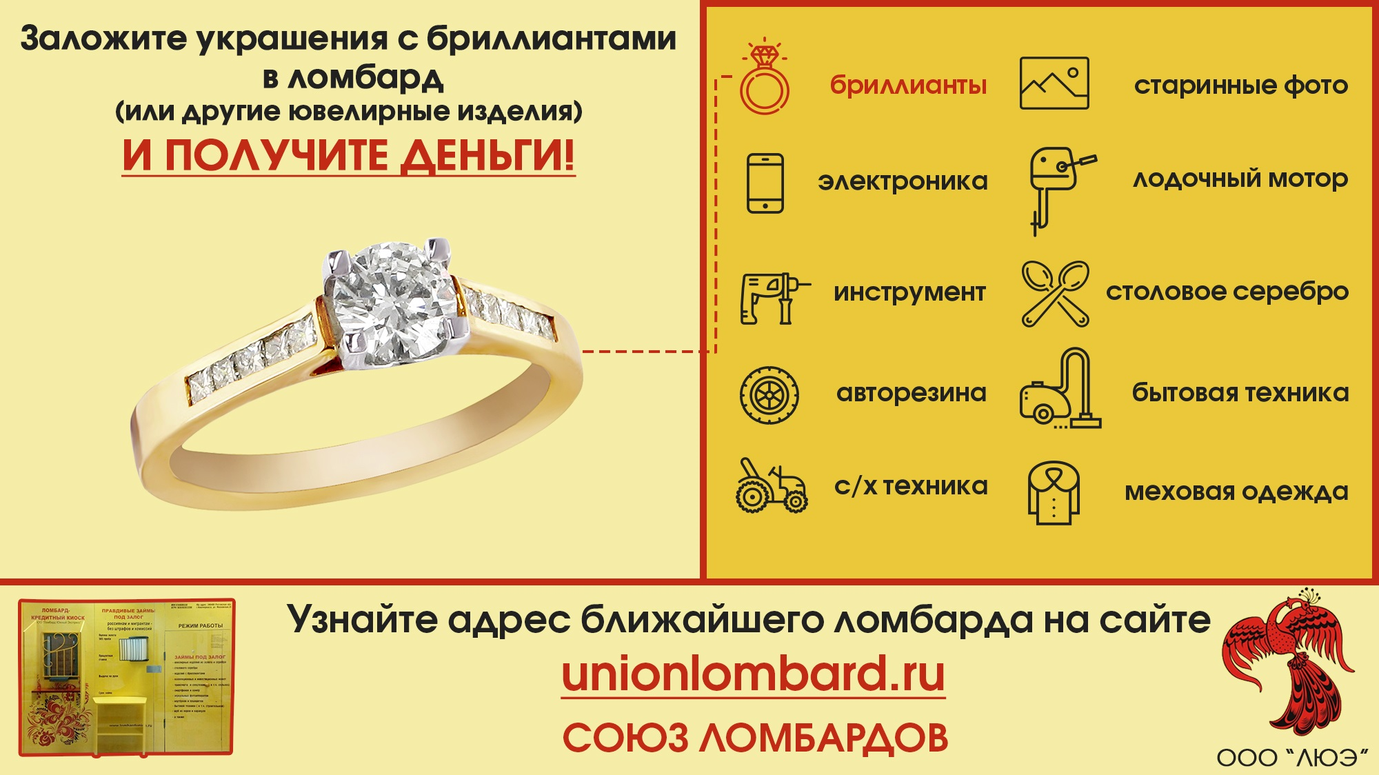 Принимающий бриллианты ломбард час жена стоимость услуги на